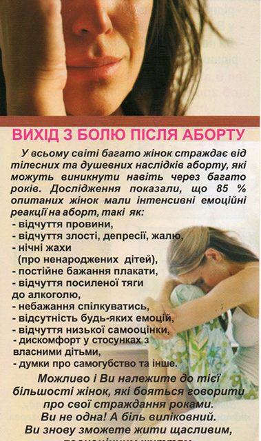 Захистімо життя!