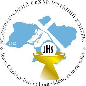 Логотип І Всеукраїнського Євхаристійного Конгресу