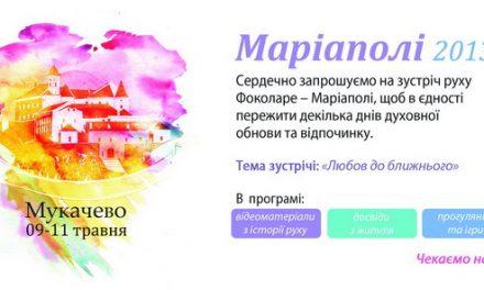 Маріяполі2013