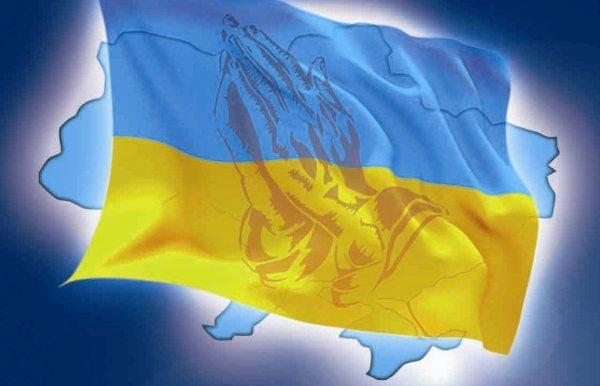 Молитви за мир і злагоду в Україні