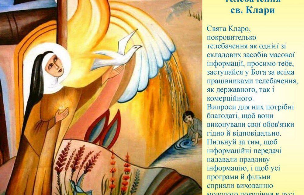 Свята Клара Ассізька, (Клара з Асижу)