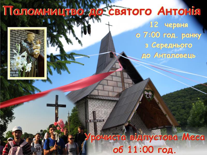 Паломництво до святого Антонія