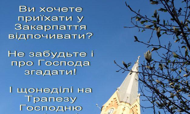 Розклад богослужінь у містах Мукачівської дієцезії