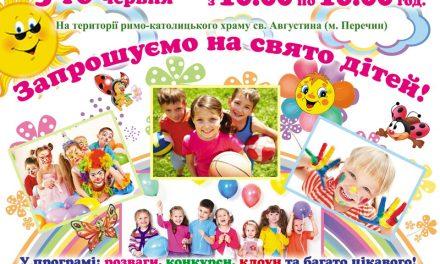 Запрошуємо на свято дітей!