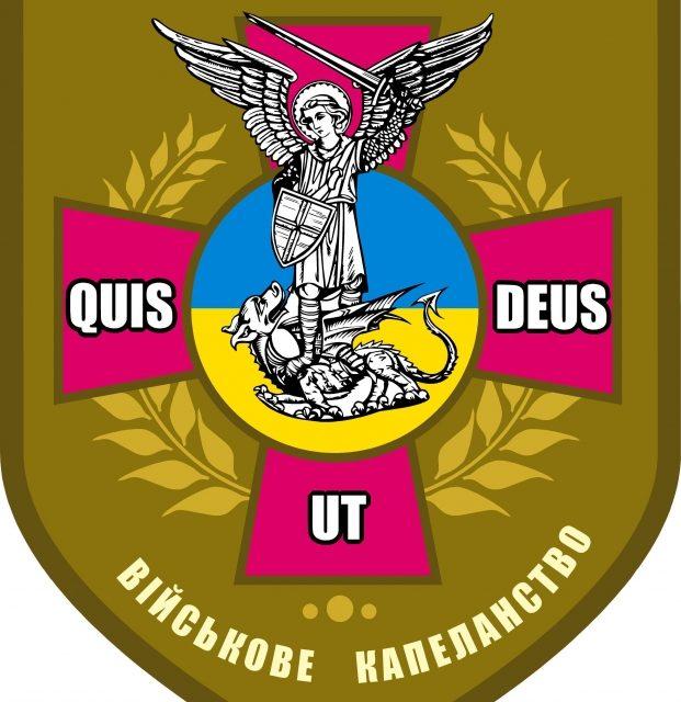 Звернення відділу військового капеланства Львівської Архідієцезії з нагоди Дня Памяті воїнів АТО
