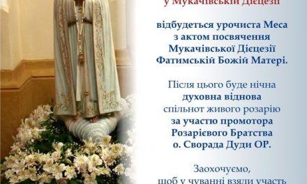 Духовна віднова Розарієвого Братства
