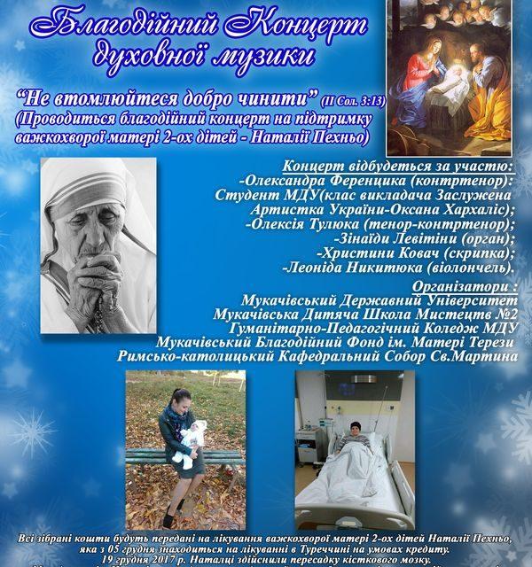 Благодійний концерт духовної музики