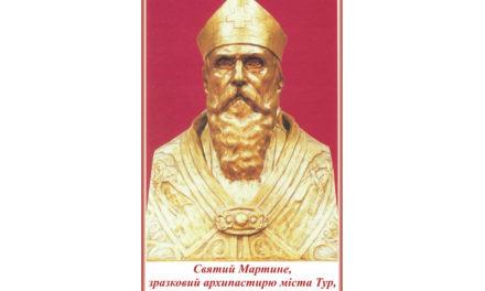 Святий Мартине, зразковий архипастирю міста Тур, молись за нас!