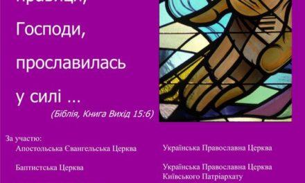 Екуменічна Богослужба у соборі св. Мартина