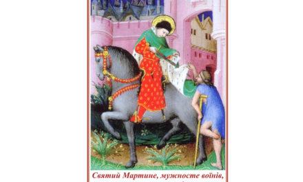 Святий Мартине, мужносте воїнів, молись за нас!