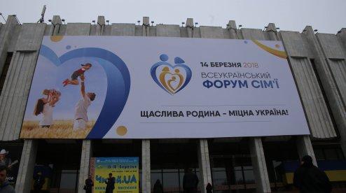У Києві відбувся Всеукраїнський форум сім'ї
