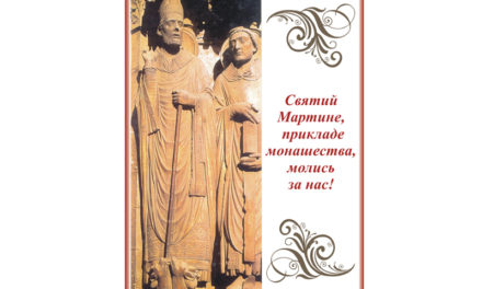 Святий Мартине, прикладе монашества, молись за нас!