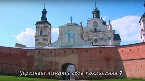 Запрошення від молоді Кармелю на ніч чування в Бердичеві з 20 на 21 квітня