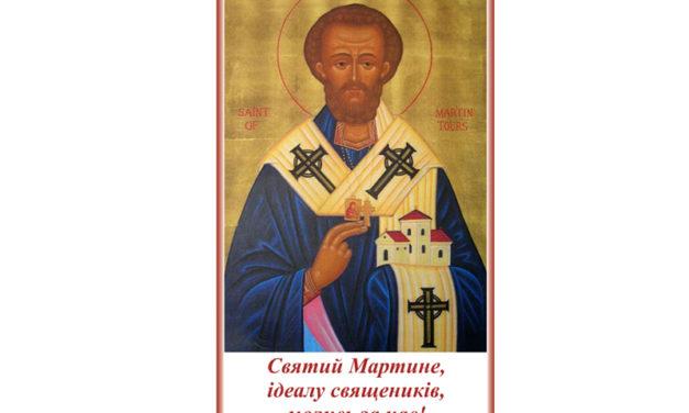 Святий Мартине, ідеалу священиків, молись за нас!