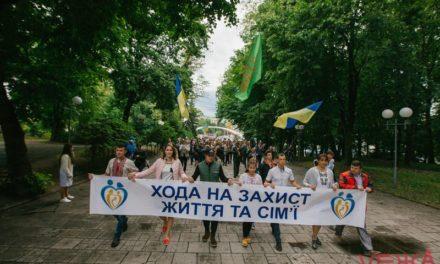 У різних містах України пройшли акції на захист цінності сім'ї та життя