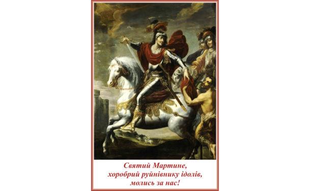 Святий Мартине, хоробрий руйнівнику ідолів, молись за нас!