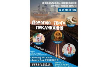 Францисканське паломництво Шепетівка – Бердичів