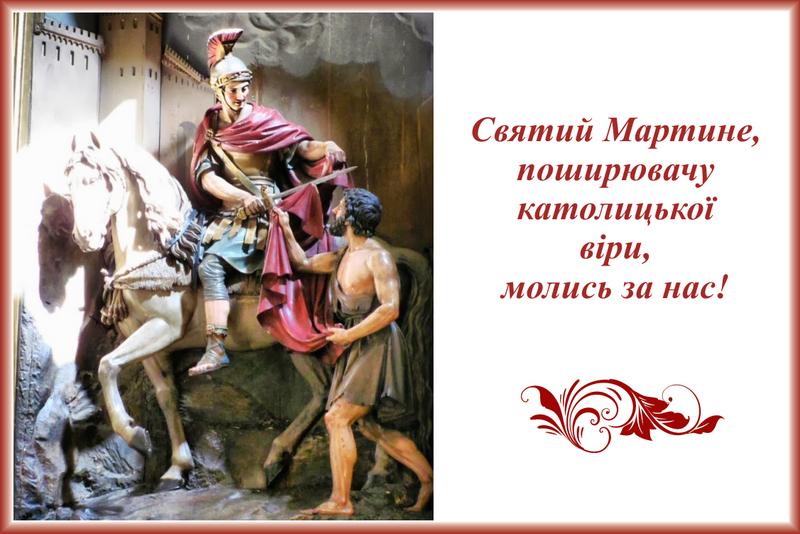 Святий Мартине, поширювачу католицької віри, молись за нас!