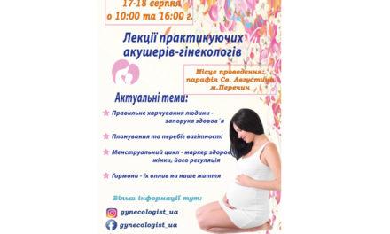 Лекції практикуючих лікарів-гінекологів