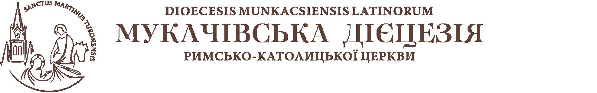 Мукачівська Римсько-Католицька Дієцезія