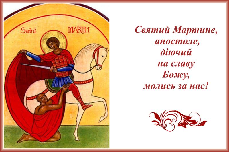 Святий Мартине, апостоле, діючий на славу Божу, молись за нас!