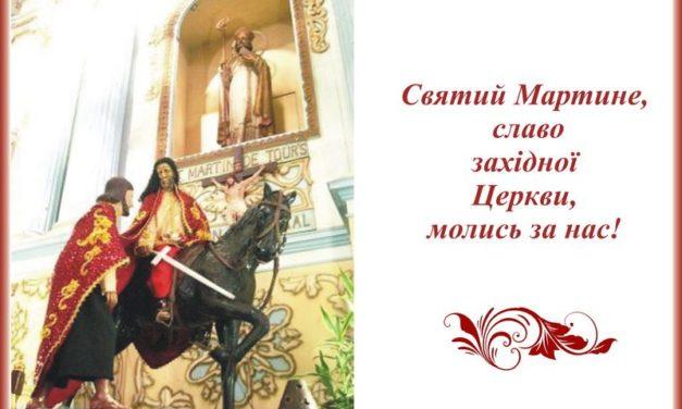 Святий Мартине, славо західної Церкви, молись за нас!
