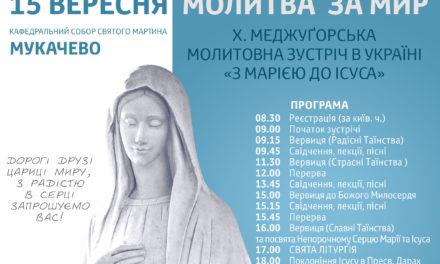 Меджуґорська молитовна зустріч в Україні 15 вересня 2018 року