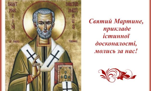 Святий Мартине, прикладе істинної досконалості, молись за нас!