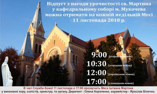 Відпуст святого Мартина у Мукачеві
