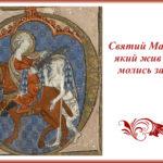 Святий Мартине, який жив вірою, молись за нас!