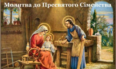 Молитва до Пресвятого Сімейства
