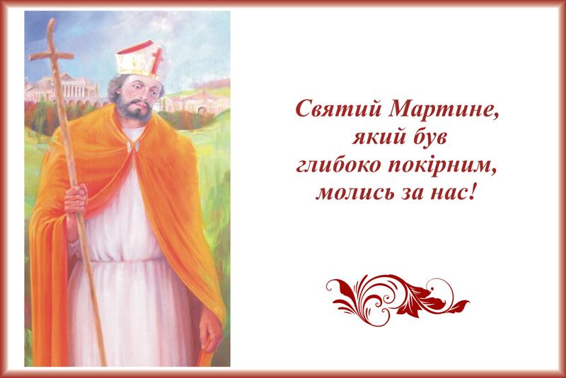 Святий Мартине, який був глибоко покірним, молись за нас!