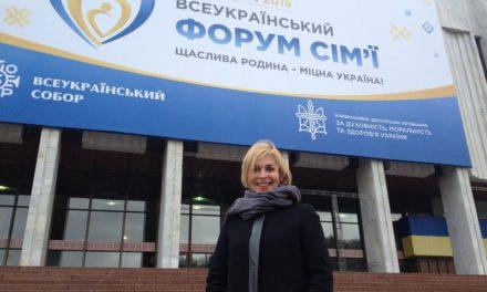 IV Всеукраїнський Форум Сім'ї