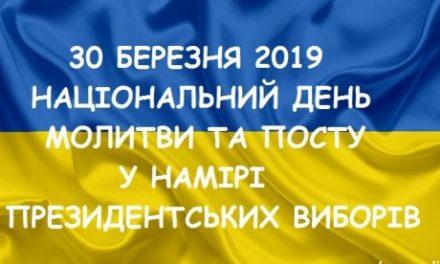 30 березня оголошено національним днем молитви і посту в намірі виборів Президента України