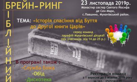 ДІЄЦЕЗІАЛЬНИЙ БІБЛІЙНИЙ БРЕЙН-РИНГ