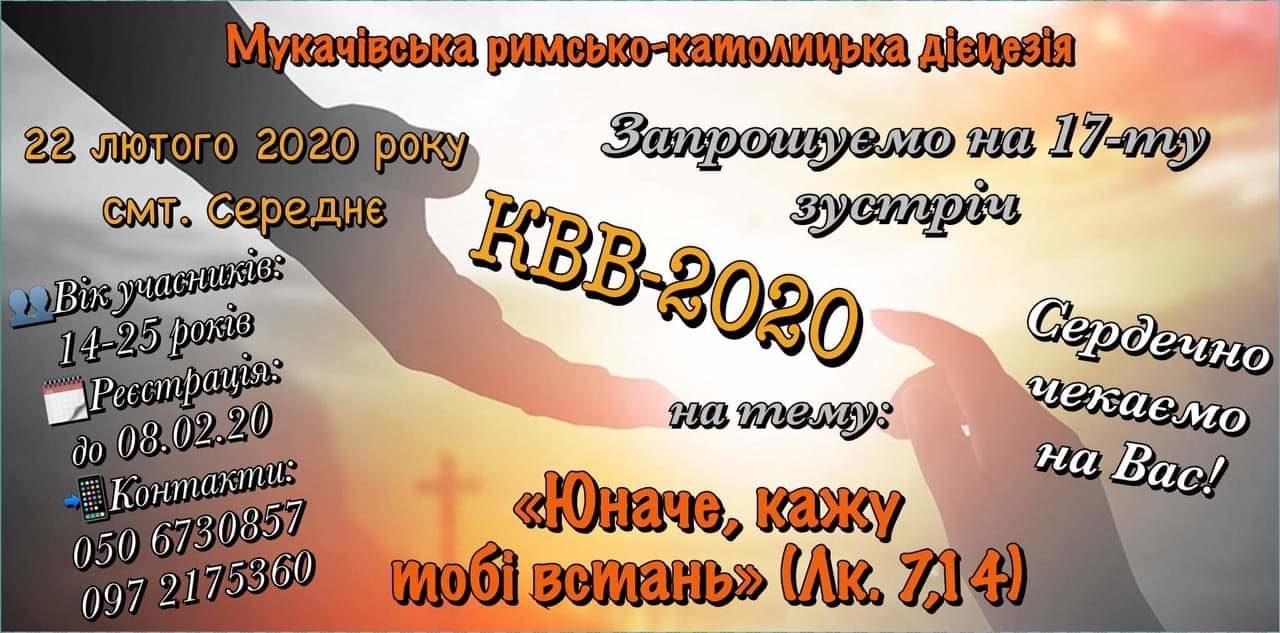 КВВ – 2020