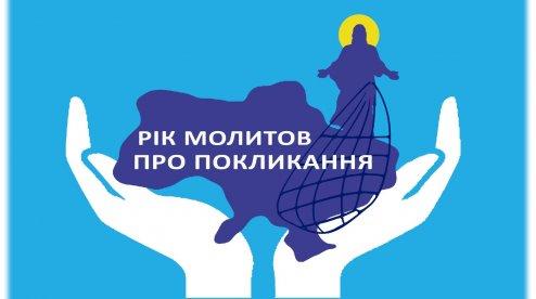 Послання єпископату РКЦ України з нагоди Року молитов про покликання