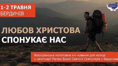 Всеукраїнська ніч чування про покликання 2020!