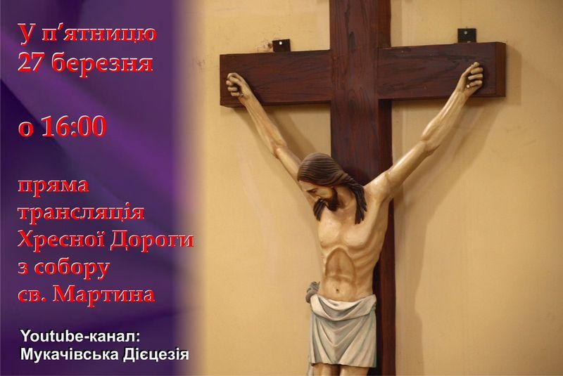 Пряма трансляція Хресної Дороги з собору св. Мартина