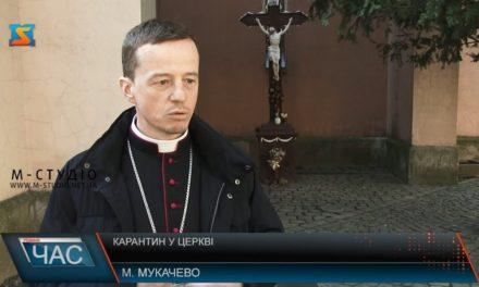 В Мукачівській дієцезії римсько-католицької церкви будуть проводити служби у форматі онлайн
