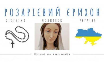 Розарієвий Єрихон – огорнімо молитвою Україну!
