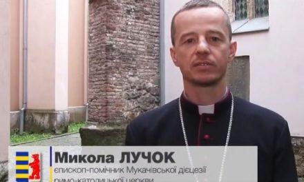 Звернення єпископа-помічника Мукачівської дієцезії Миколи Лучка