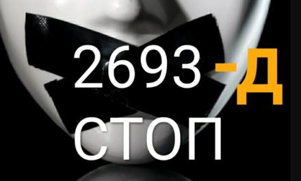Комітет ВР не дослухався до церков та проголосував за законопроект №2693-д залишивши норми про штраф до 350 тисяч гривень за критику гей-парадів та ЛГБТ