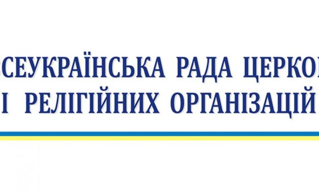 Всеукраїнська Рада Церков закликає припинити вогонь на сході України