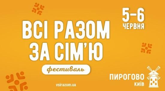 «Всі разом – за сім'ю!» Сімейний фестиваль 5-6 червня у Києві
