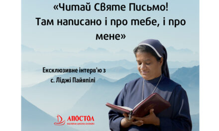"""""""Читай Святе Письмо! Там написано і про тебе, і про мене"""". Інтерв'ю з с. Ліджі Пайяпілі"""