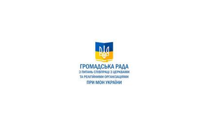 Всеукраїнський форум  «Освіта, базована на цінностях»