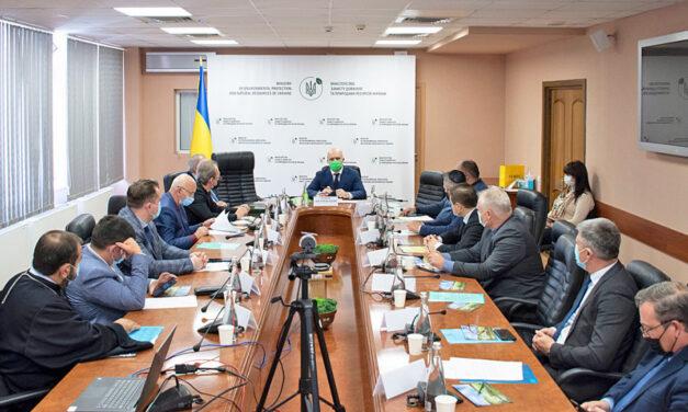При Міндовкілля розпочала роботу Рада з питань співпраці з ВРЦіРО