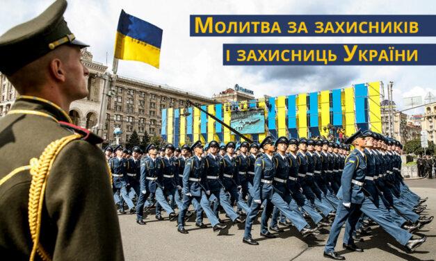 Заклик ВРЦіРО до молитви за всіх, хто боронить мир в Україні