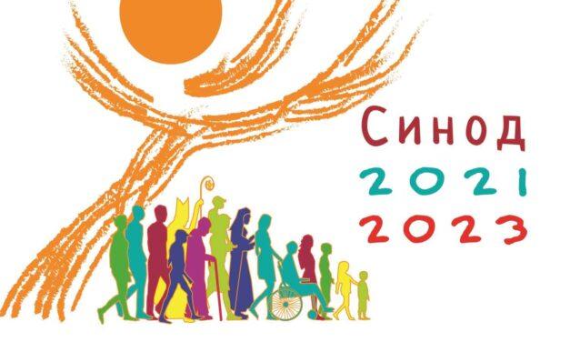 Підготовчий документ та Путівник Синоду тепер українською!